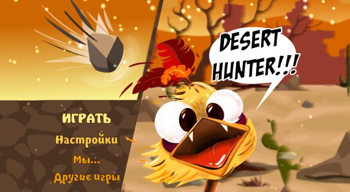 Desert Hunter (1)