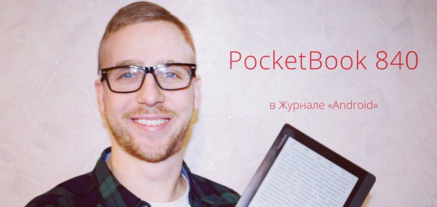 PocketBook 840: полный обзор электронной книги