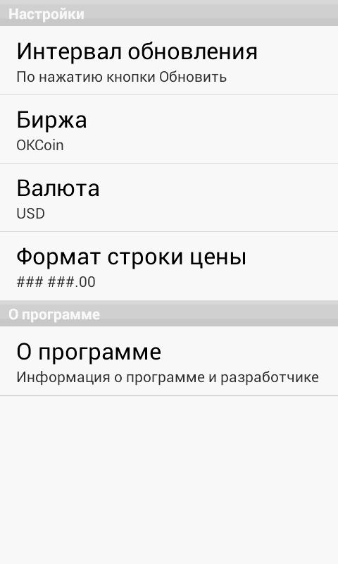 PVV Биткоин Виджет для Android