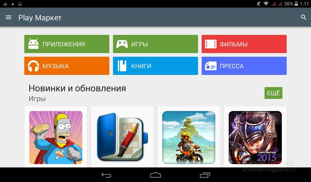 Google Play Market.