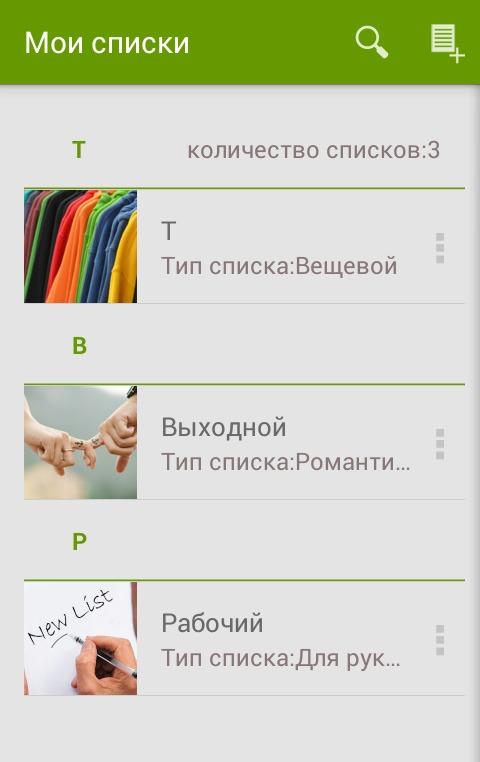 Знаю что купить (4)