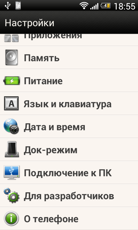 Настройки смартфона (1)