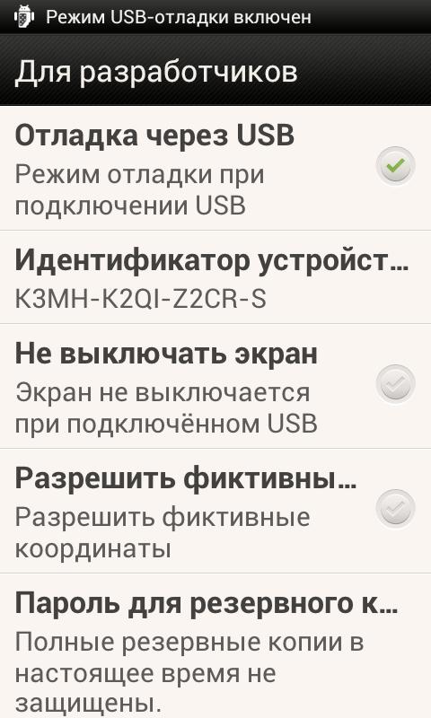 Настройки смартфона (2)