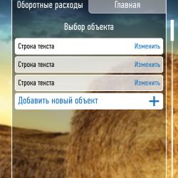 """""""Фазенда"""" - бесплатное приложение для учета финансов"""
