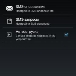 «Андроид-охранник» – предотвратит утерю или кражу мобильного телефона