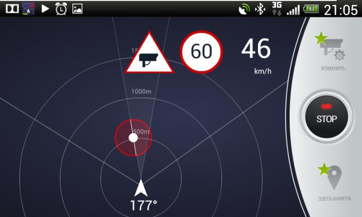 GPS АнтиРадар (7)
