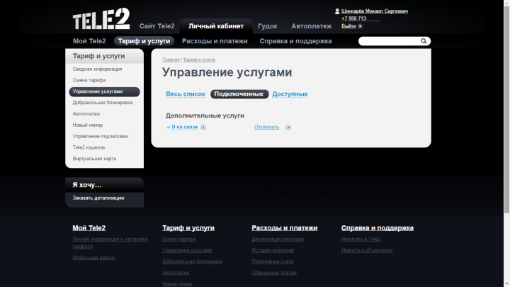 Личный кабинет в Tele 2 (2)