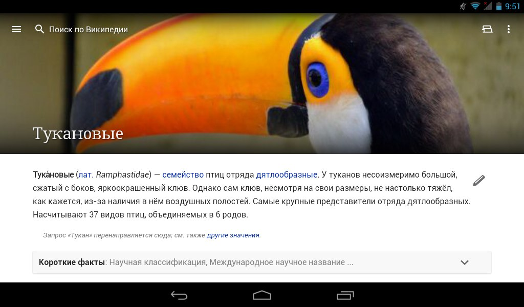 Приложения Wikipedia для Android