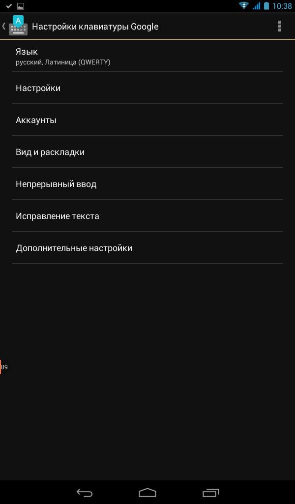 Клавиатура для Андроид - Google Клавиатура