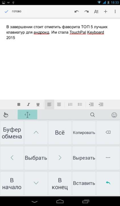 Клавиатура для Андроид TouchPal Keyboard 2015 (5)