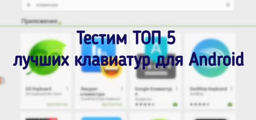 Клавиатура для Андроид logotype