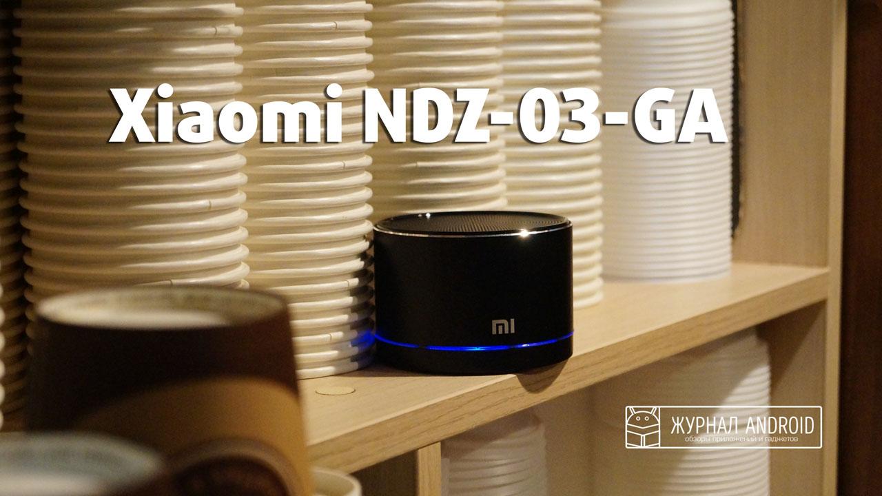 Беспроводная колонка Xiaomi NDZ-03-GA (логотип)