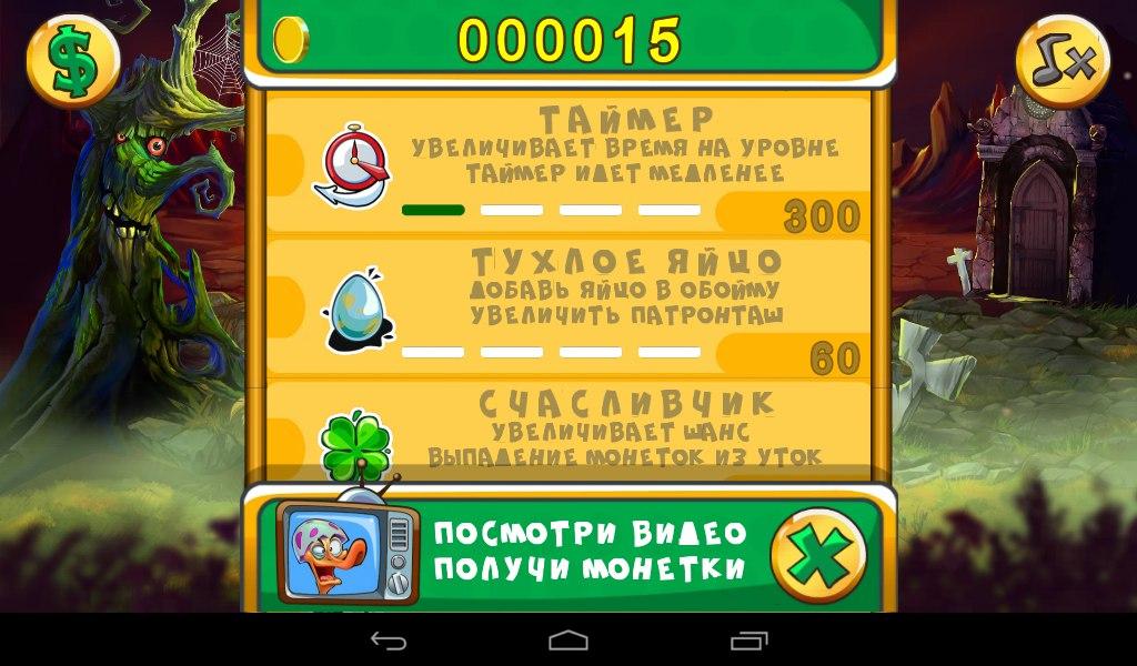 Loony Quack (5)