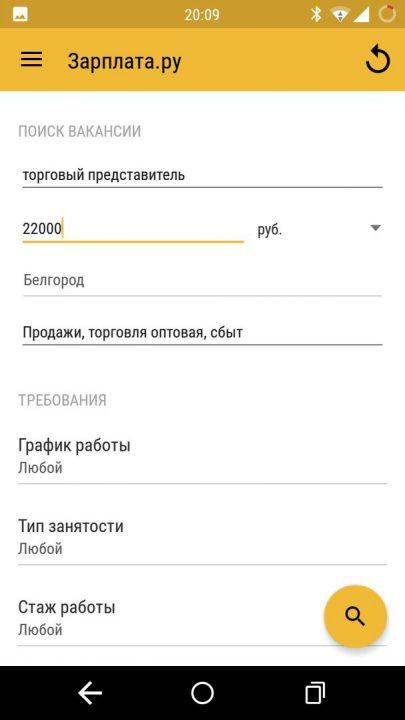 Зарплата.ру - все вакансии в одном приложении