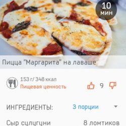 """Загрузите кулинарное приложение """"Календарь рецептов"""""""