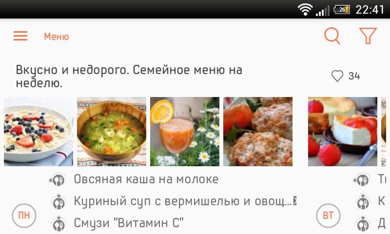 Кулинарное приложение  Календарь рецептов  (7)