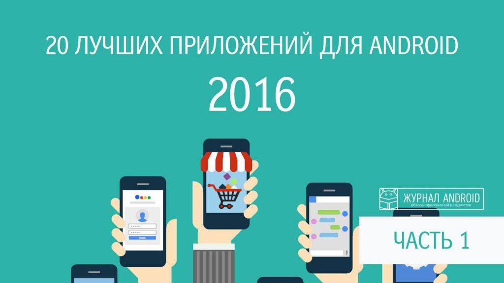 Лучшие-приложения-для-Android-2016