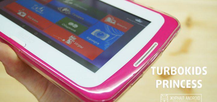 Детский планшет TurboKids Princess (2)