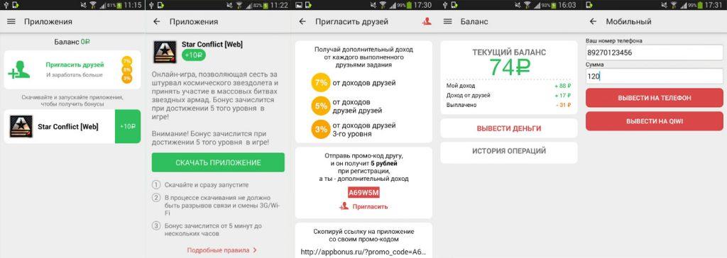 Приложения для заработка на Android - Appbonus мобильный заработок