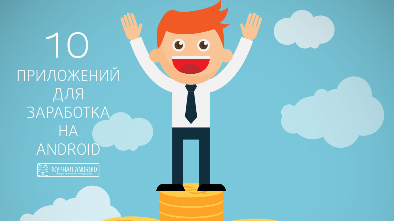Приложения в Google Play – Глобус: заработок …