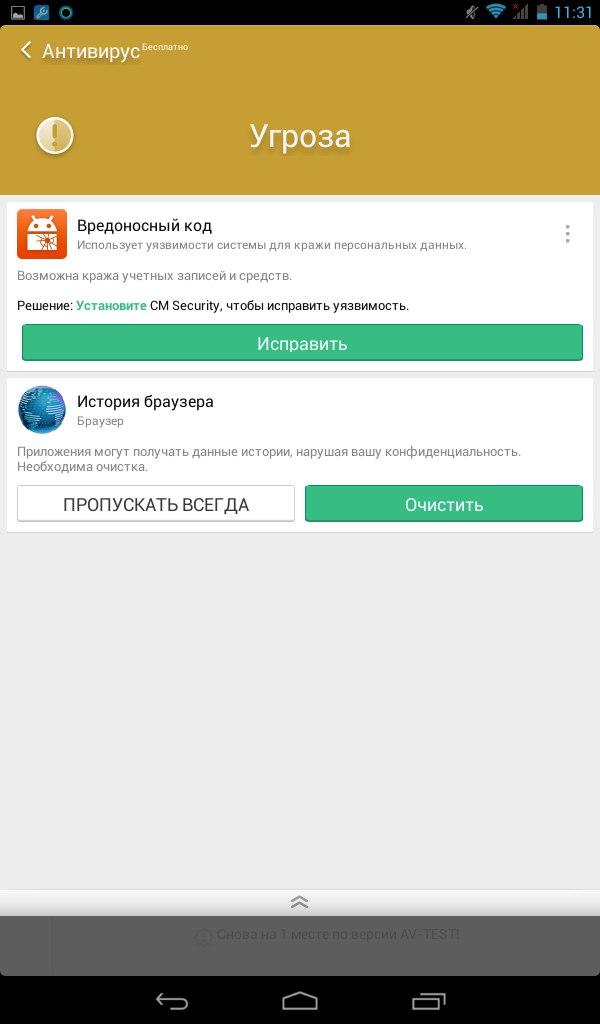 ТОП 5 приложений для очистки Андроид от мусора