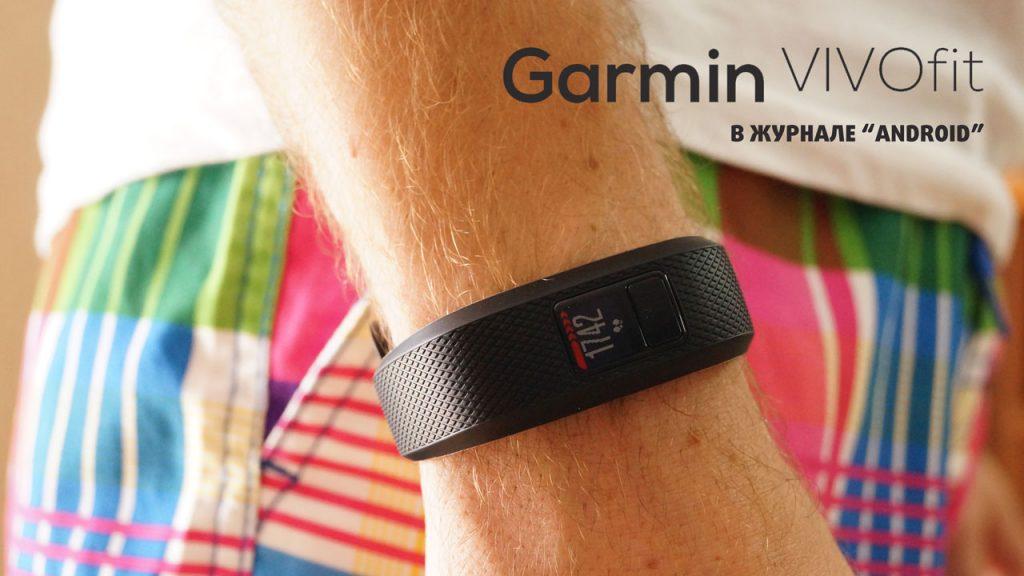 Фитнес трекер Garmin Vivofit 4 (9)