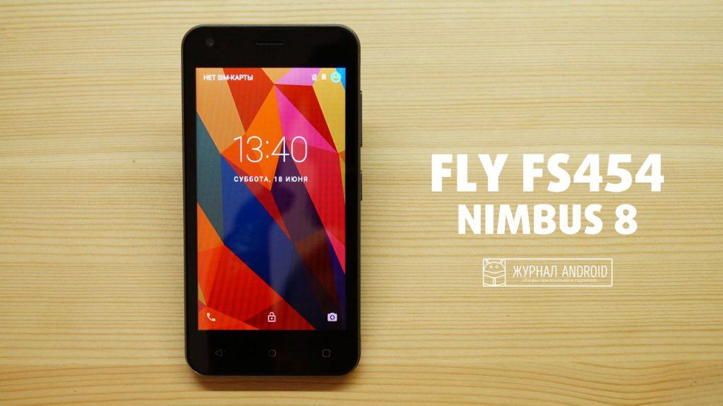 Смартфон Fly FS454 (1)