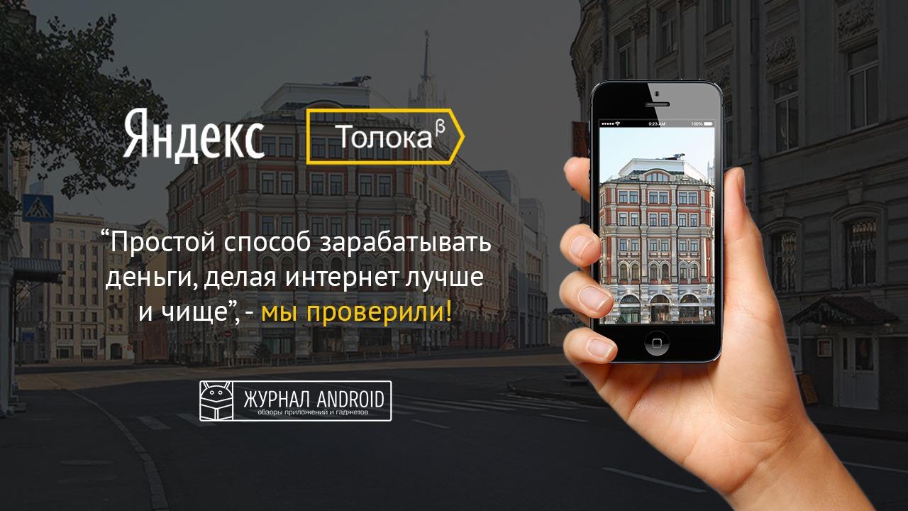 Яндекс. Толока - реальный отзыв о сервисе.