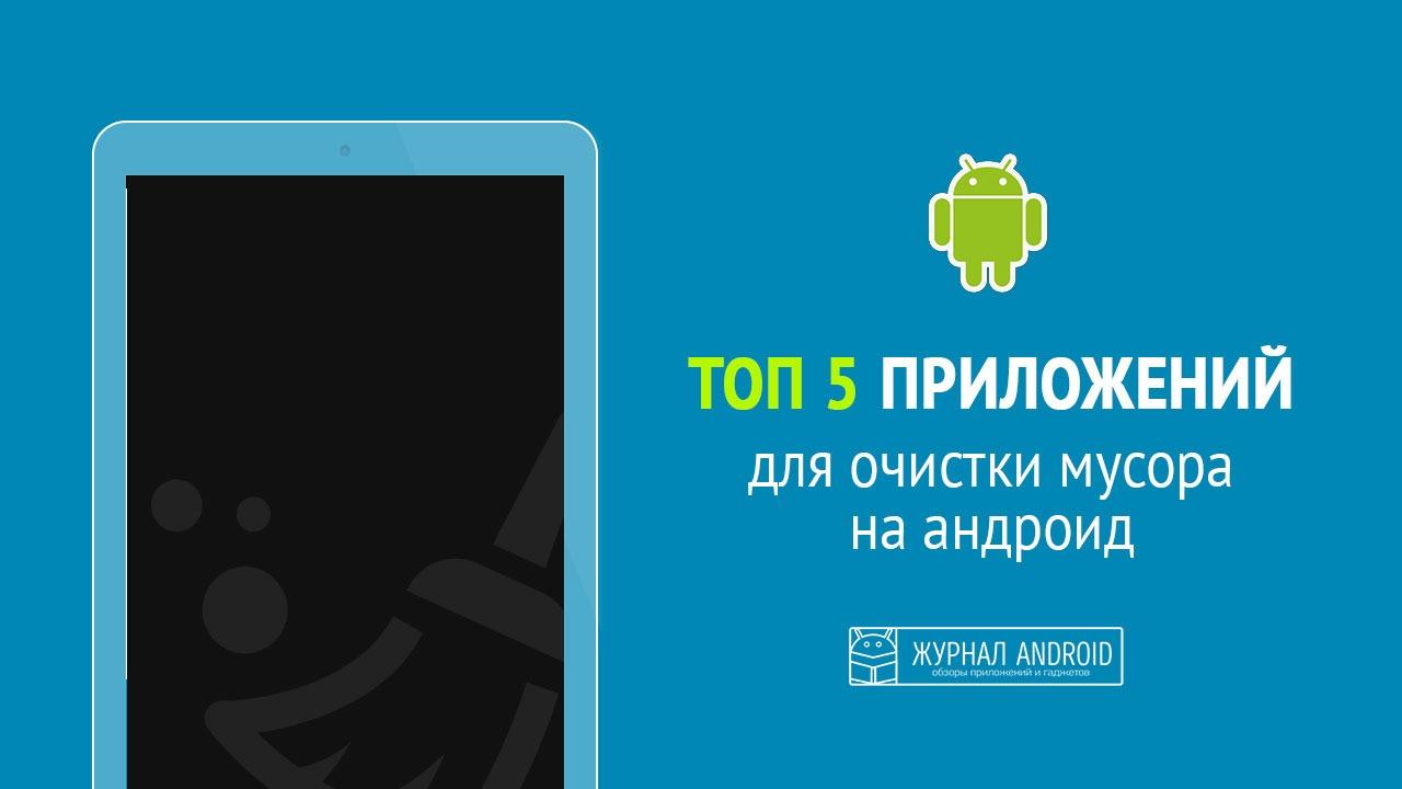 ТОП-5-приложений-для-очистки-мусора-на-андроид