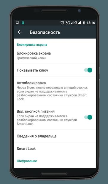 как-найти-потерянный-смартфон-на-android-1