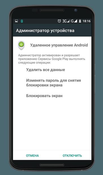 как-найти-потерянный-смартфон-на-android-3