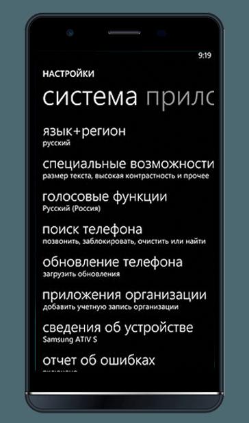 как-найти-потерянный-смартфон-на-windows-1