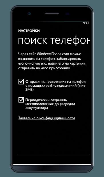 как-найти-потерянный-смартфон-на-windows-2
