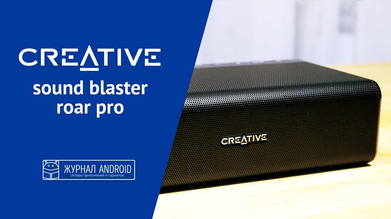 sound blaster roar pro