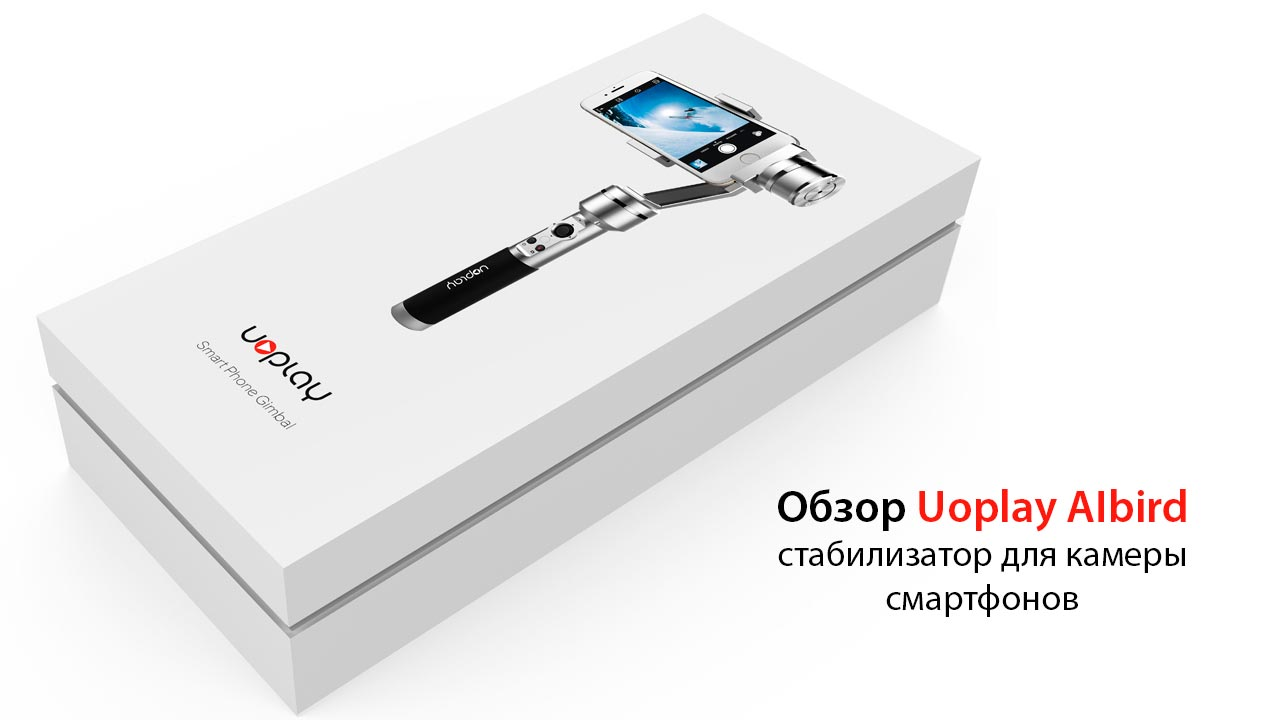 uoplay aibird 1