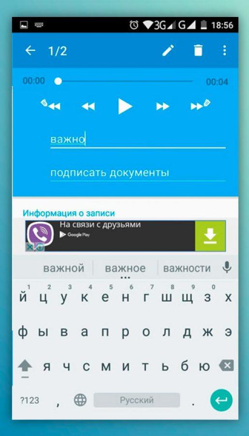 obzor-prilozheniya-zvondik-3