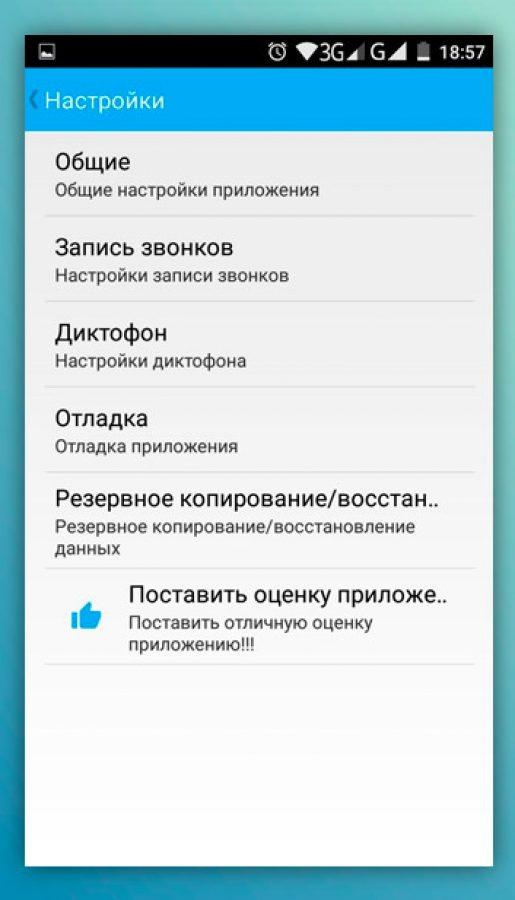 obzor-prilozheniya-zvondiki-6