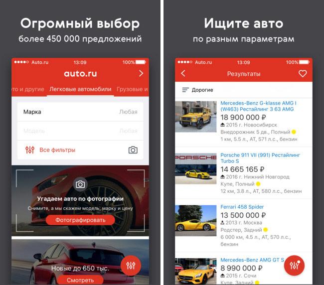 auto-ru-dlya-android-2
