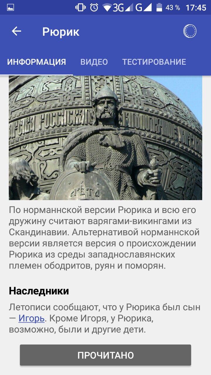 """Интерактивное приложение """"История России"""", с которым вы укрепите свои знания"""