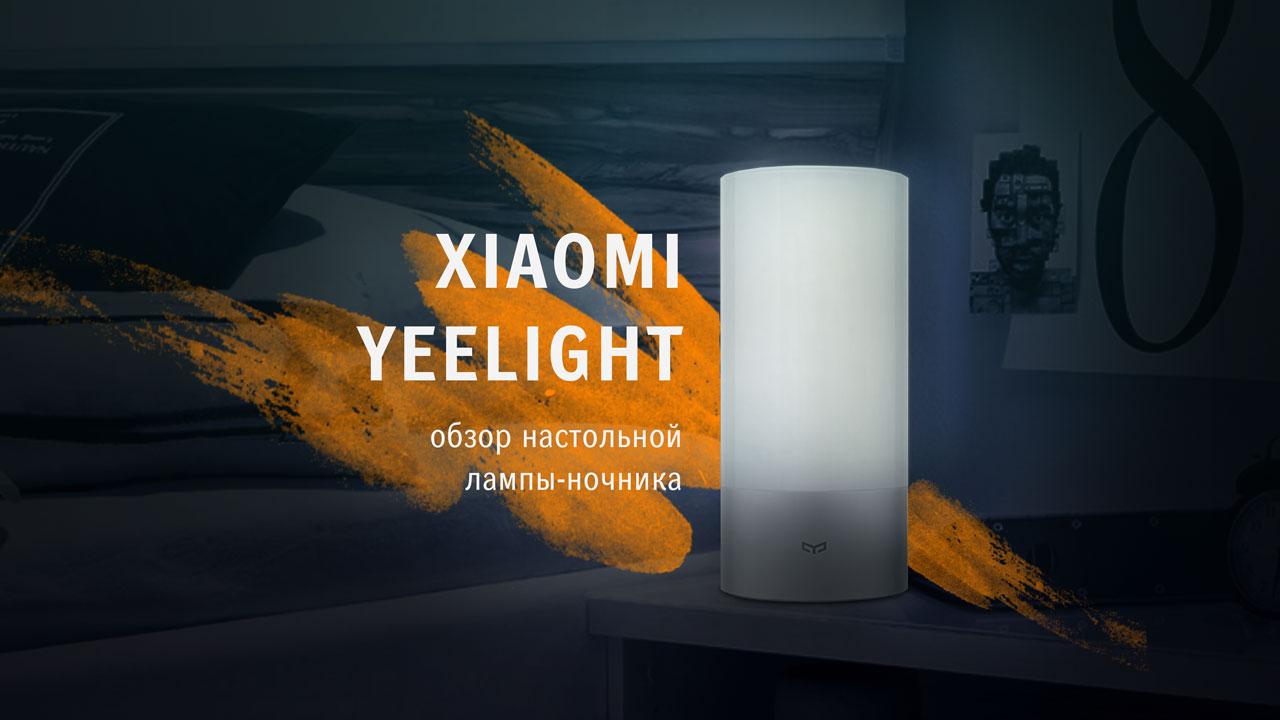 Обзор настольной лампы-ночника Xiaomi Yeelight