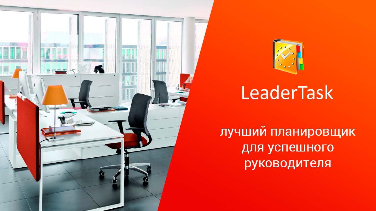 LeaderTask – лучший планировщик для успешного руководителя