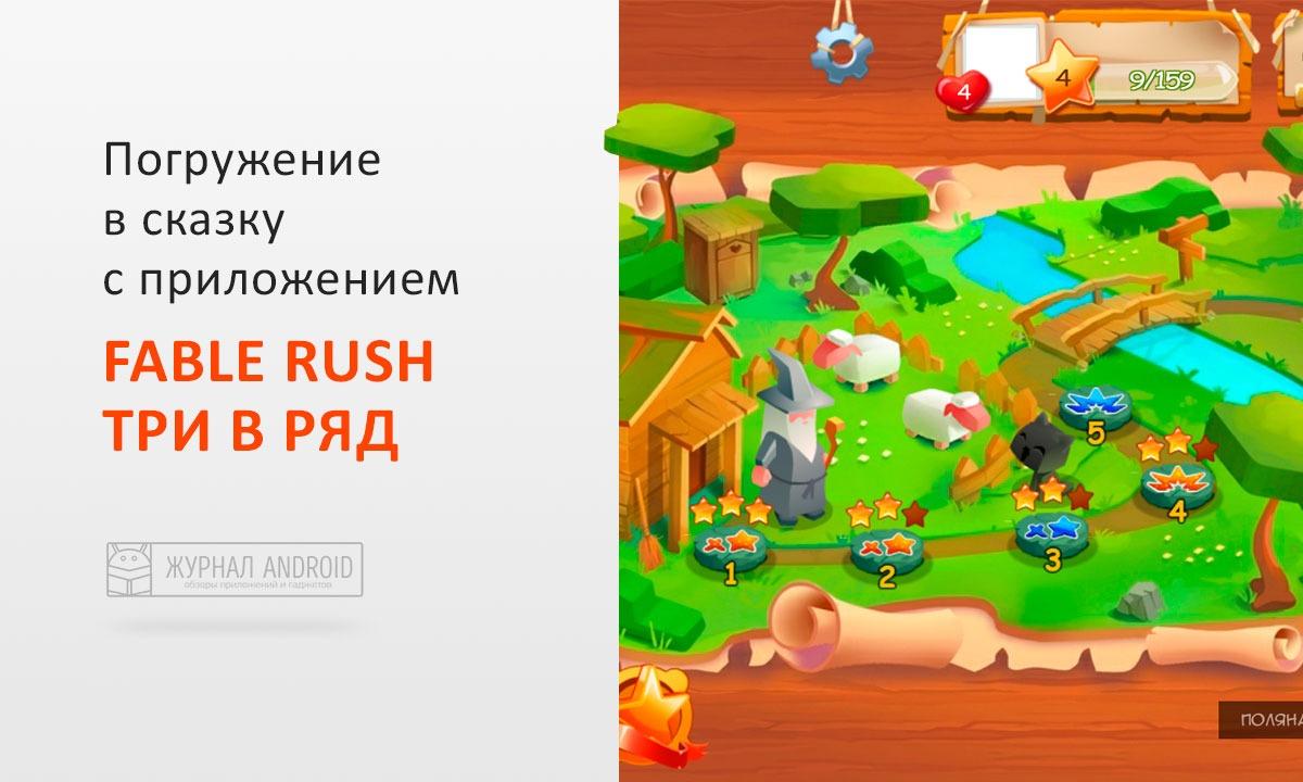 Игра Fable Rush - три в ряд