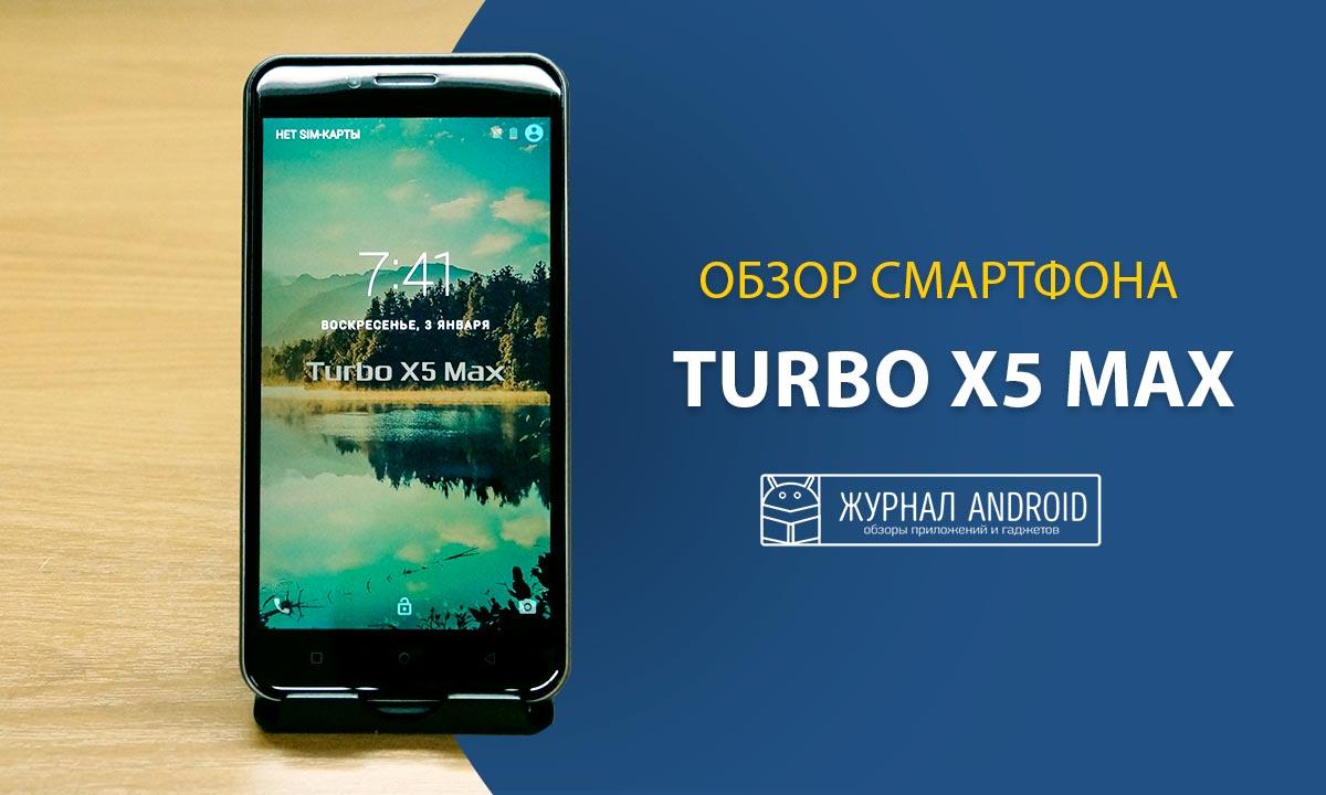 Turbo X5 Max - первый смартфон от Turbo с аккумулятором LiPo