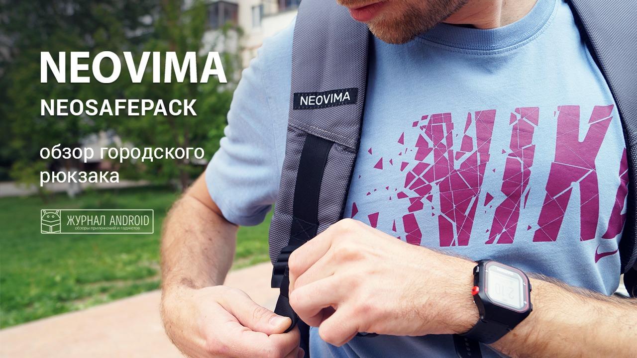 Обзор городского рюкзака NEOVIMA Neosafepack