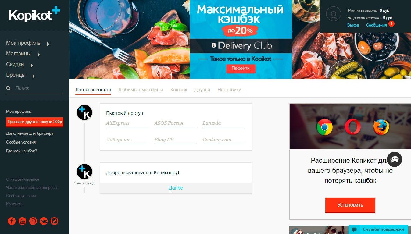 KopiKot.ru