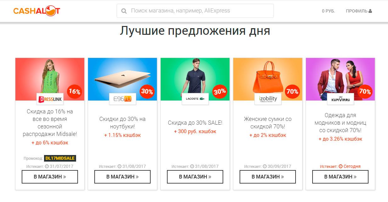 Сashalot.io - кэшбэк сервис
