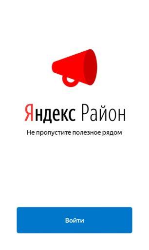 Яндекс Район. Весь район в одной руке