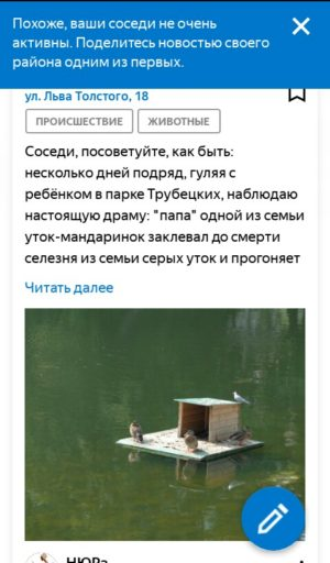 Яндекс Район