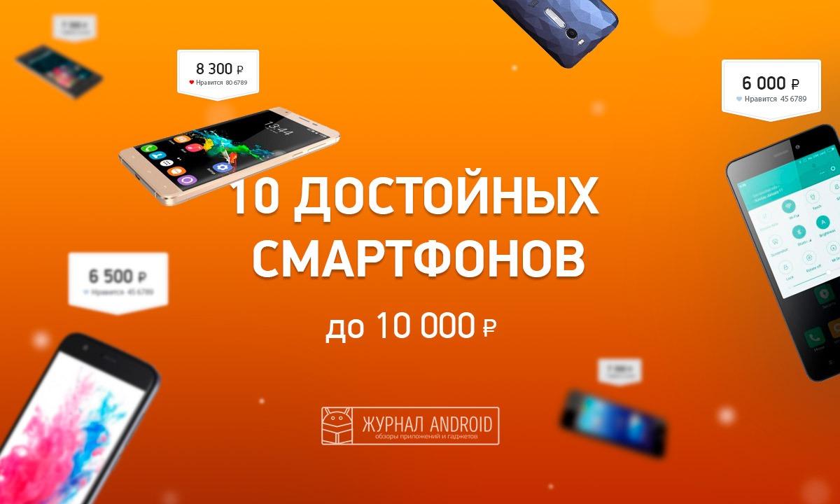 смартфон за 10000