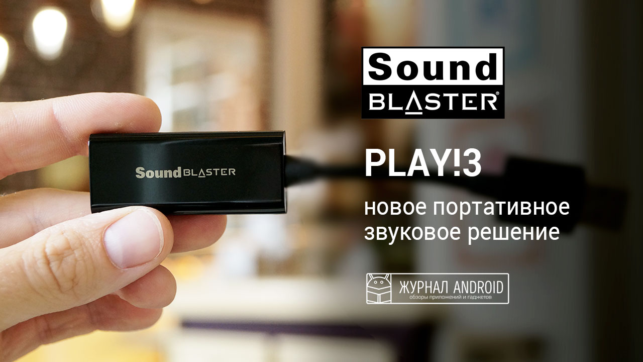 Creative Sound Blaster Play! 3